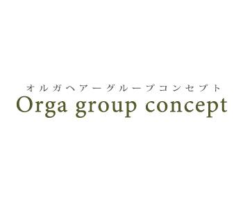 オルガヘアーコンセプト